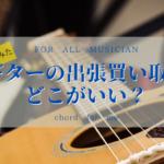ギター買取 おすすめ店
